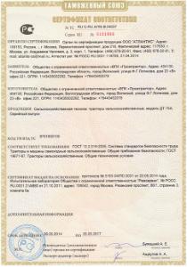 Обязательная сертификация прицепной техники сертификация конвейерных лент в украине