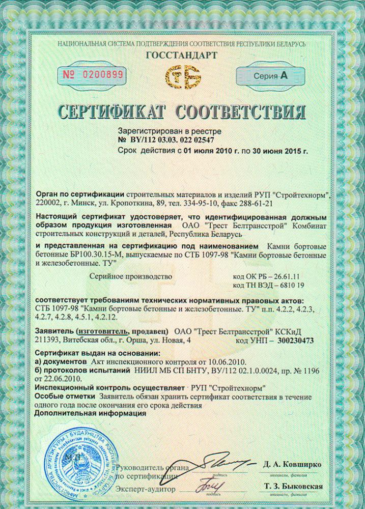 Сертификация строительного производства стандарт халяль сертификация и контроль качества
