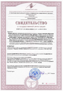 Продукты для детского питания сертификация лицензия сертификация