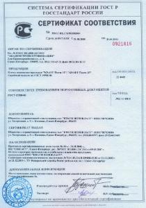 Сертификация питание сертификация трубочек для напитков