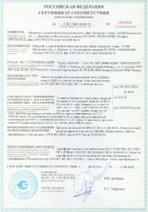 Сертификация окон пвх является обязательной сертификация трикотажной ткани