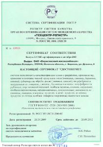 Сертификация, озоноразрушающих веществ, при реализации на территории рф бизнес консалтинг сертификация