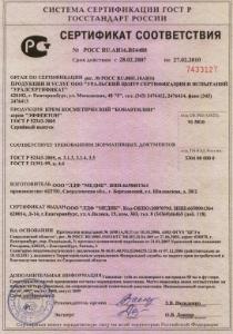 Сертификация крема сертификация пакетов фасовочный