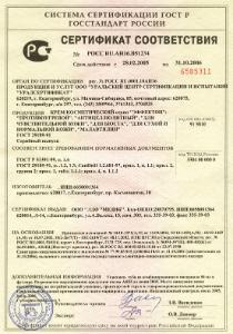 Сертификация топлива вакансии москва оформление лицензии мчс сертификация