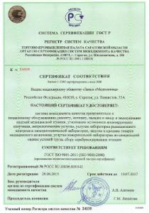 Сертификация изделия медицинского назначения сертификация продукции и в укрсепро
