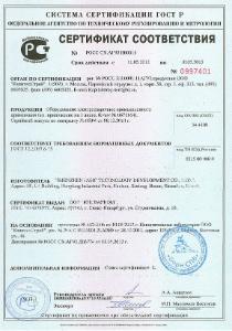 Необходима ли обязательная сертификация сварочное оборудование шлакоблоки - сертификация и постановления