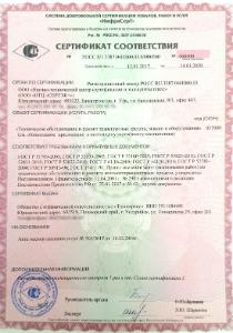 Сертификация продуктов питания возможна проведения государственной регистрации роспотребн уземик сертификат соответствия гост 30778-2001