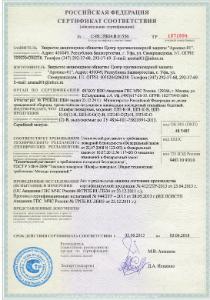 Сертификация щит пожарный металлический добровольная сертификация рст jpg