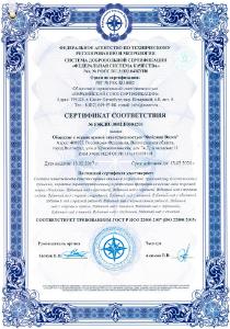 Сертификация пестицидов продукции сертификация оборудования фасады коттеджей
