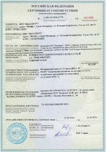 Сертификация спортивного питания документы сертификация дверей для пожарной безопасности