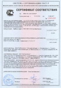 Сертификация минеральных и органических удобрений ооо спектр москва сертификация